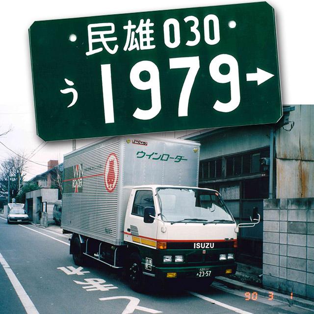二代目 髙嶋民雄(1979〜)