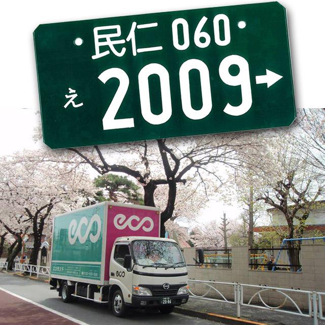 三代目 髙嶋民仁(2009〜)