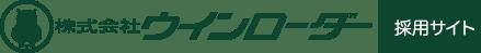 株式会社ウインローダー 採用サイト